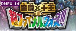 [DMEX-14] 弩闘×十王超ファイナルウォーズ!!!