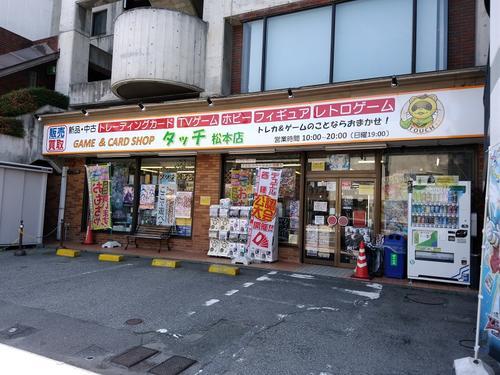 タッチ松本店