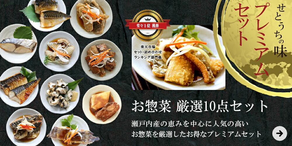 お惣菜 厳選 10点 プレミアムセット
