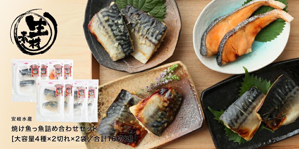焼け魚っ魚