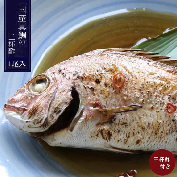 瀬戸内産天然鯛まるごと三杯酢