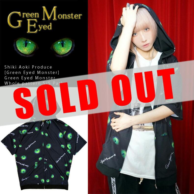 green eyed monster 楽天市場店