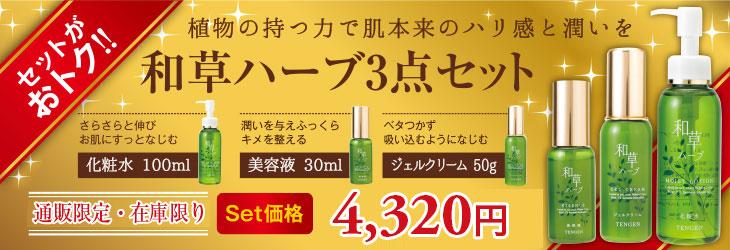 和草ハーブ 化粧水・美容液・ジェル50g セット