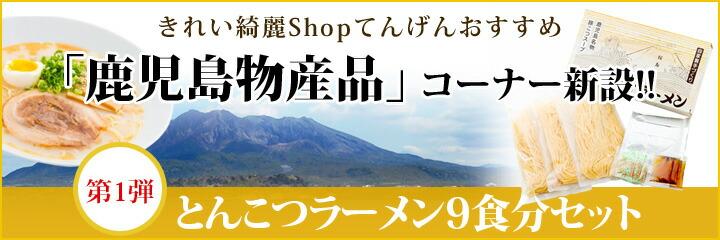 きれい綺麗ショップてんげんおすすめ「鹿児島物産品」コーナー開設