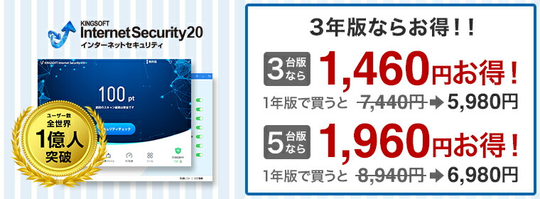 KINGSOFT Internet Security20