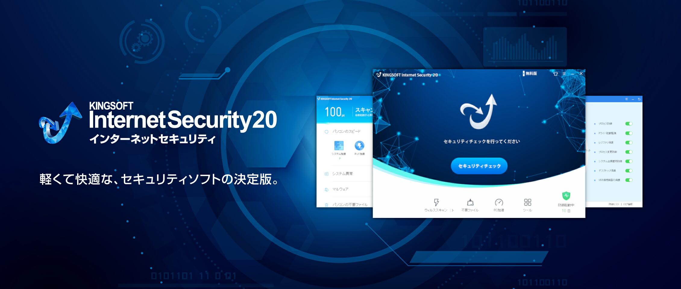 KINGSOFT Internet Security20