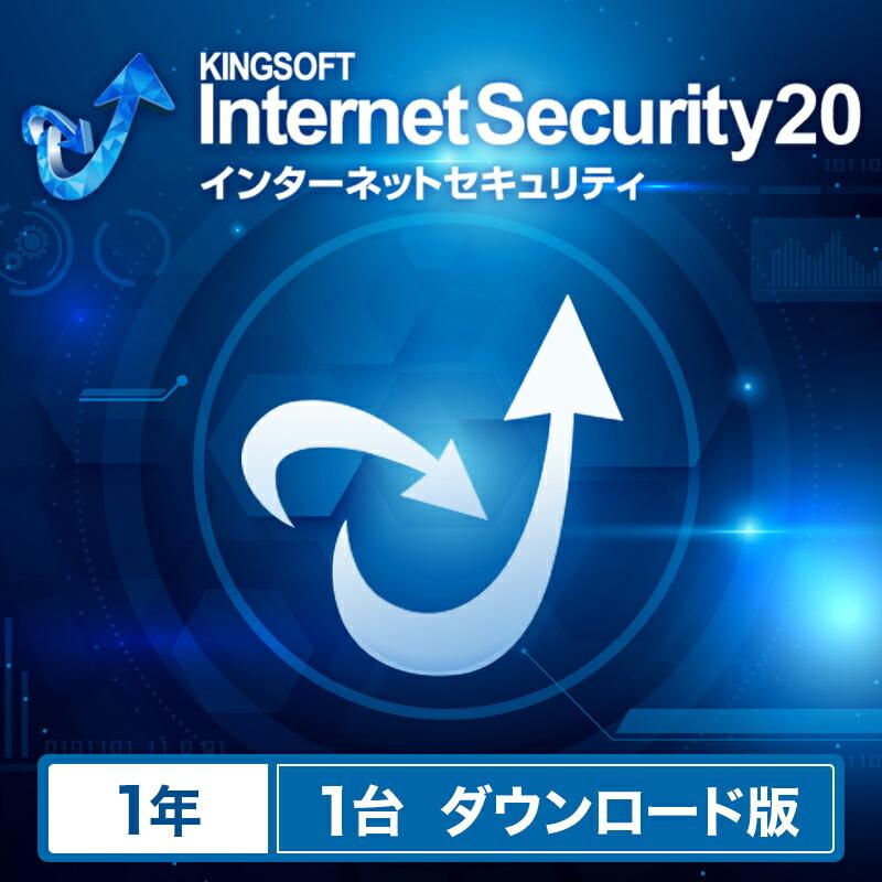 Windows向けセキュリティソフト KINGSOFT Internet Security 20