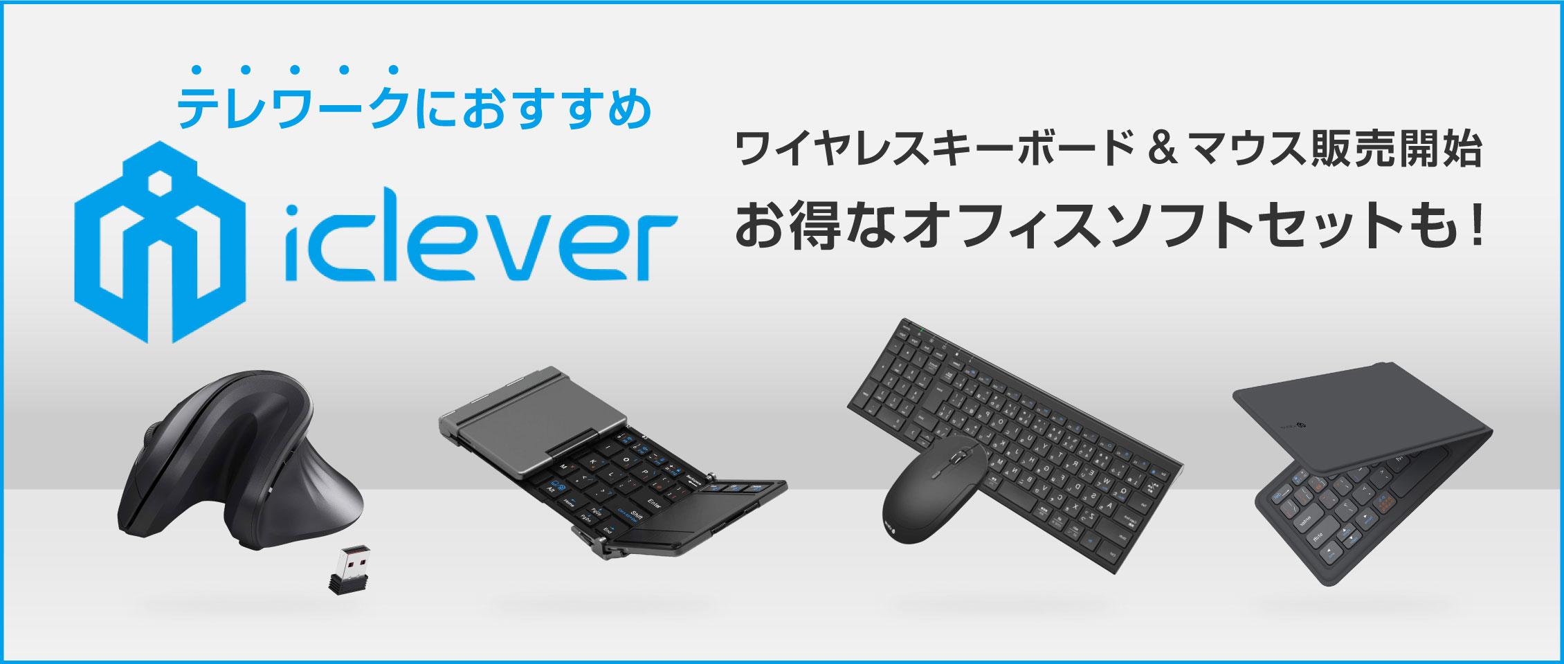 ワイヤレスキーボードマウスiClever