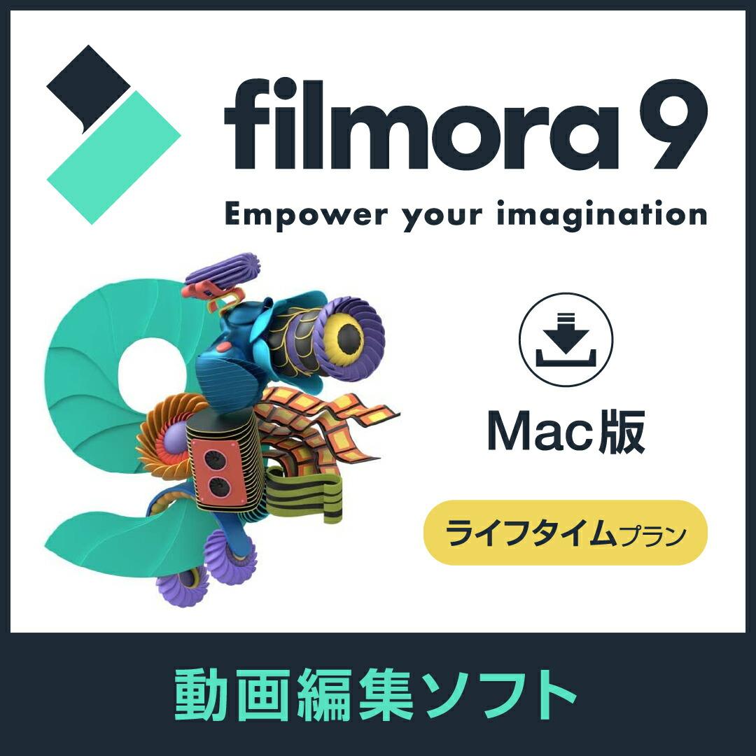 動画編集ソフト「Filmora9 Mac向け」最新版販売中