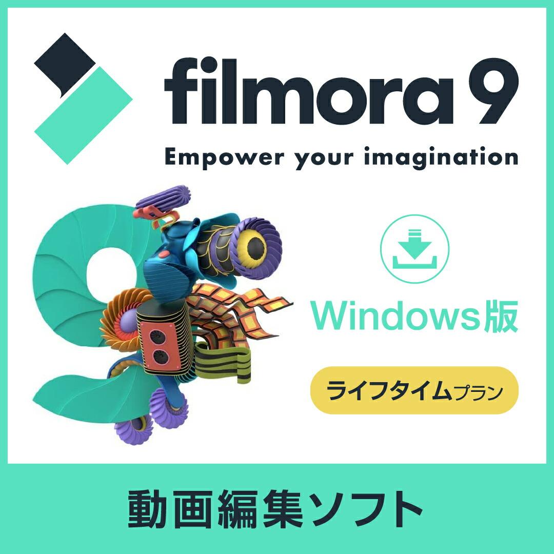 動画編集ソフト「Filmora9 Windows向け」最新版販売中
