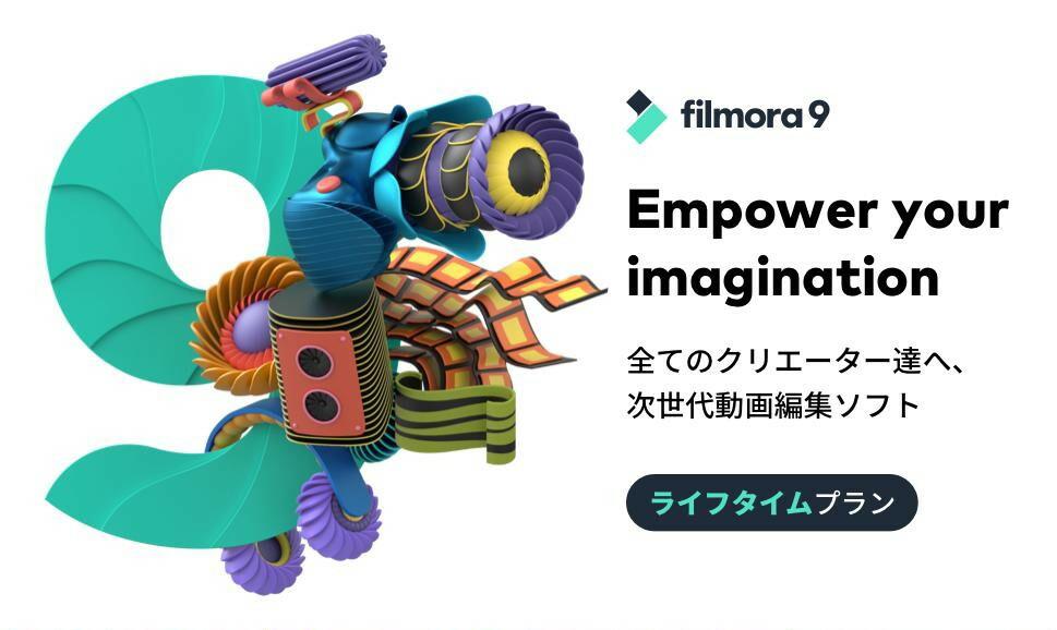 動画編集ソフト WonderShare filmora9