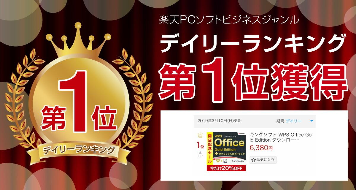 楽天市場PCソフトビジネスジャンル デイリーランキング1位