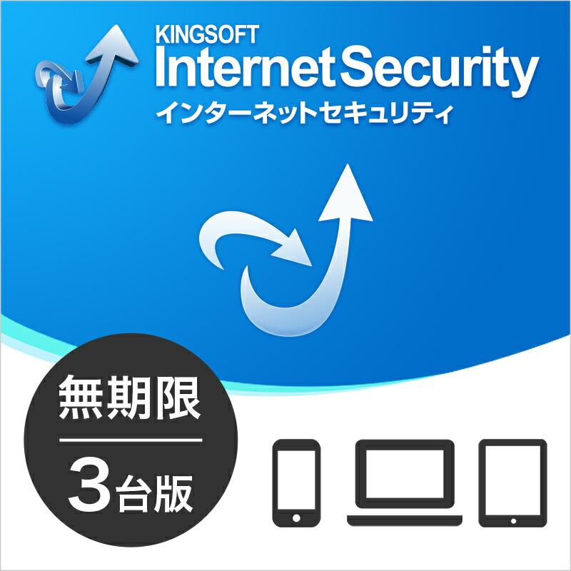 KINGSOFT Internet Security 無期限3台版