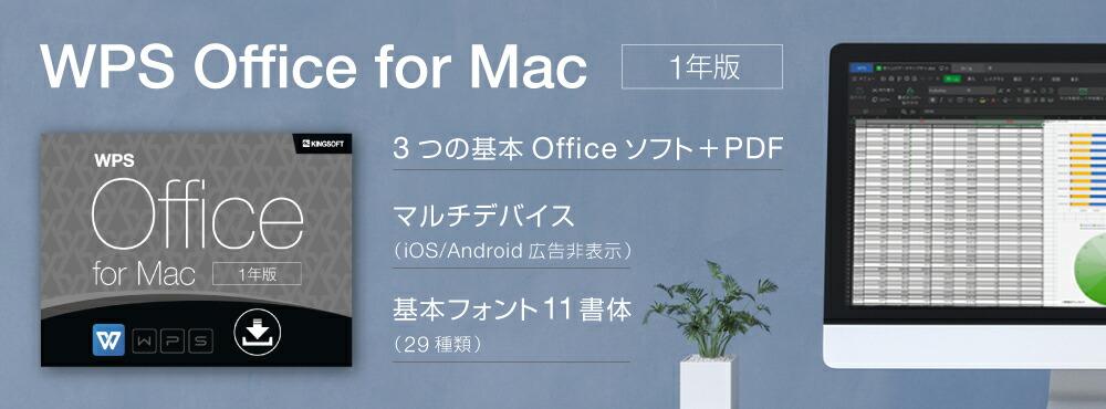 WPS Office for Mac 1年版