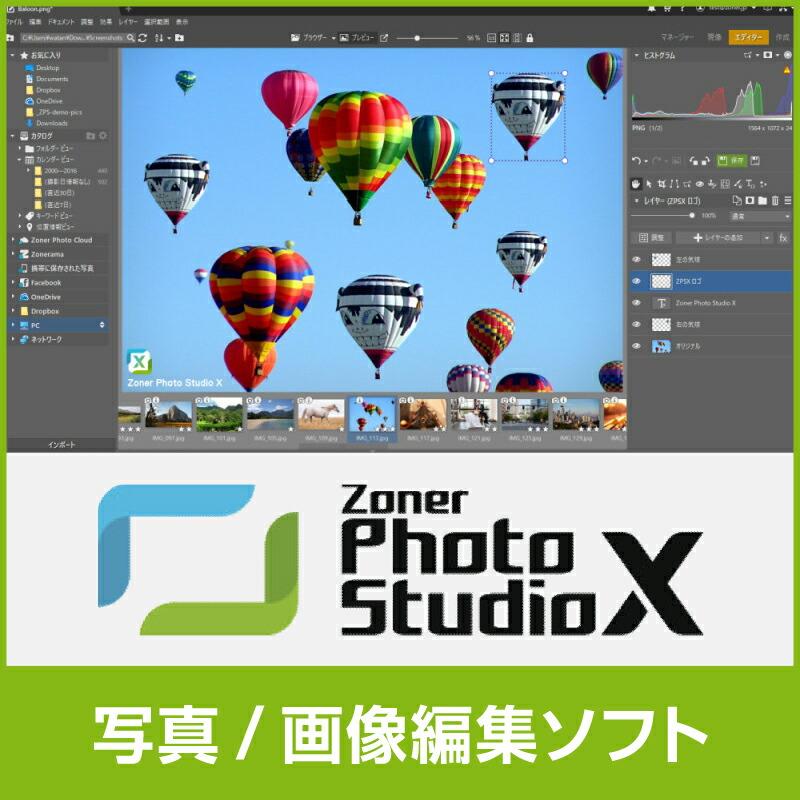 写真レタッチ・画像編集ソフト「Zoner Photo Studio X」最新版販売中