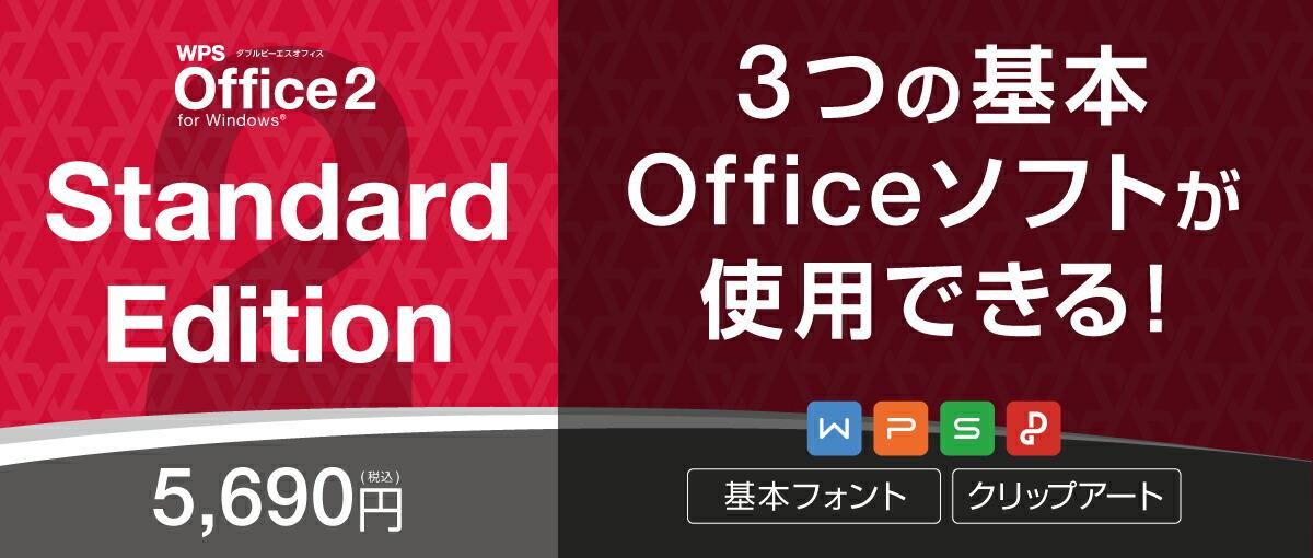 Office互換ソフト分野売上本数No.1のWPS Office