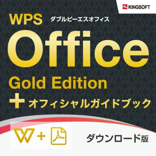 WPS Office Gold Edition+オフィシャルガイドブック(PDF版)セット ダウンロード版