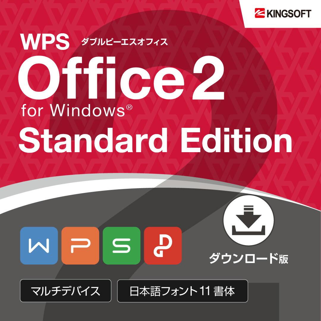 オフィスソフト キングソフト WPS Office 2 for Windows