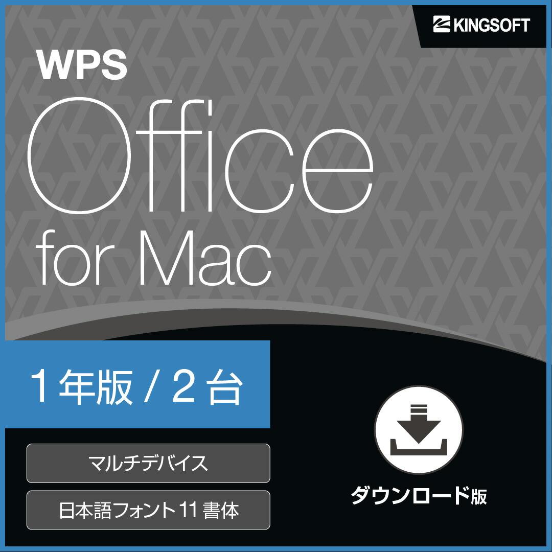 オフィスソフト キングソフト WPS Office for Mac