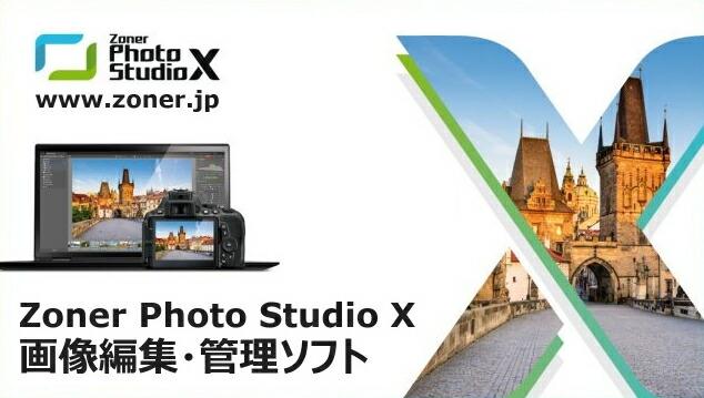 画像編集ソフト Zoner Photo Studio X
