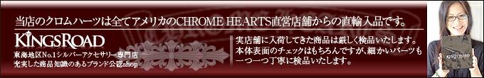 当店のクロムハーツは全てアメリカのCHROME HEARTS直営店舗からの直輸入品です。