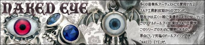 多くの音楽系アーティストにも愛用される 究極のドールアイアクセが 「NAKED EYE」ネイキッドアイ。きゃりーぱみゅぱみゅの目玉効果で大注目ブランドです。プレゼントにピッタリ!