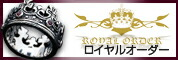 ROYAL ORDER ロイヤルオーダー