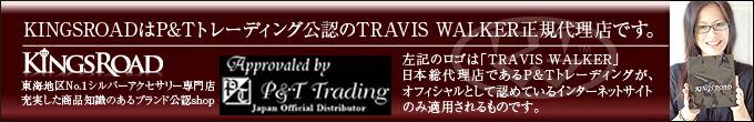 当店のTRAVIS WALKERは全てアメリカのTRAVIS WALKER直営店舗からの直輸入品です。