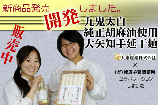 九鬼太白純正胡麻油使用大矢知手延干麺