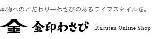 【楽天市場】わさびに関する健康美容商品を扱っています:わさびの金印公式楽天市場店[トップページ]