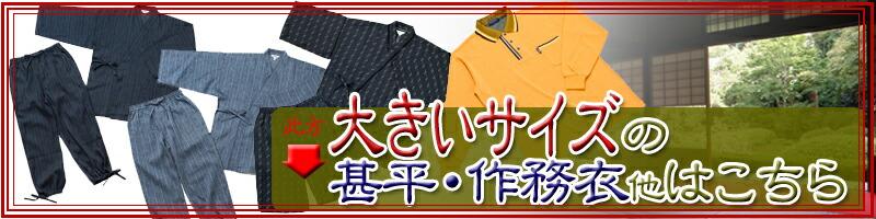 大きいサイズの甚平・大きいサイズの作務衣・大きいサイズのポロシャツ・大きいサイズのTシャツ・大きいサイズのジャンパーはこちらをクリック