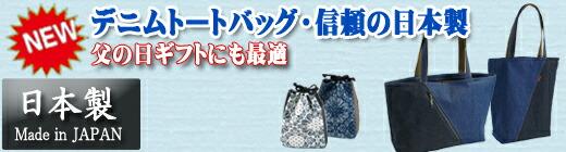 日本製 デニムトートバッグ 国産 Made in Japan