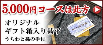 父の日特選ギフト5000円コース