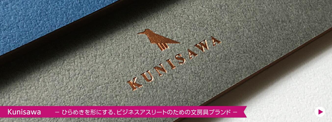 Kunisawa -クニサワ- ひらめきを形にする ビジネスアスリートのための文房具ブランド