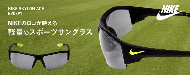 Nike ナイキサングラス SKYLON ACE スカイロンエース EV0897 スポーツサングラス ゴルフ ウォーキング 送料無料