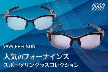 9999 feelsun(フォーナインズ フィールサン)サングラス F-13SP スポーツサングラス 度付対応 ゴルフ サイクリング 送料無料