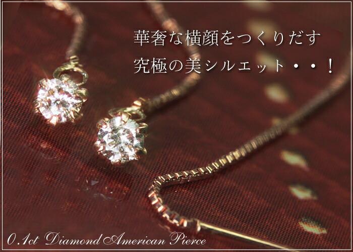 0.1ctダイヤモンド×カラーゴールドアメリカンピアス レディース