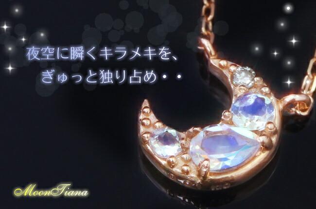 ダイヤモンド/ブルームーンストーン×カラーゴールドネックレス