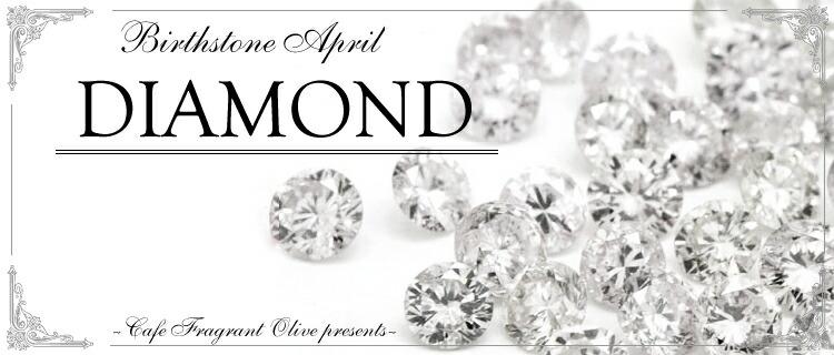 4月誕生石ダイヤモンドジュエリー特集