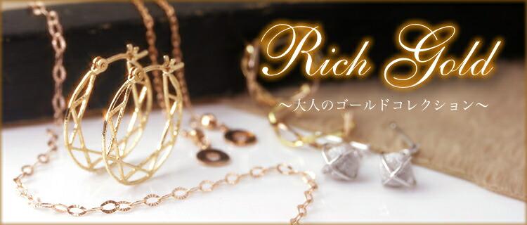 ゴールドジュエリー特集 10金 18金 ピアス 指輪 ネックレス イヤリング