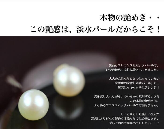 ピアスキャッチ/淡水パール/淡水真珠
