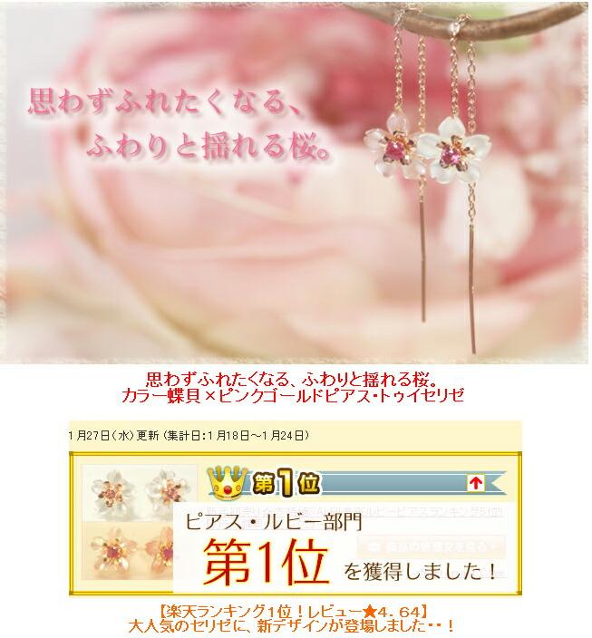 可愛い桜アメリカンピアス
