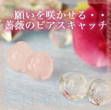 薔薇ピアスキャッチ レディース
