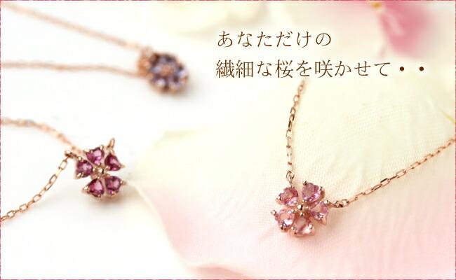 花モチーフの18金ネックレス