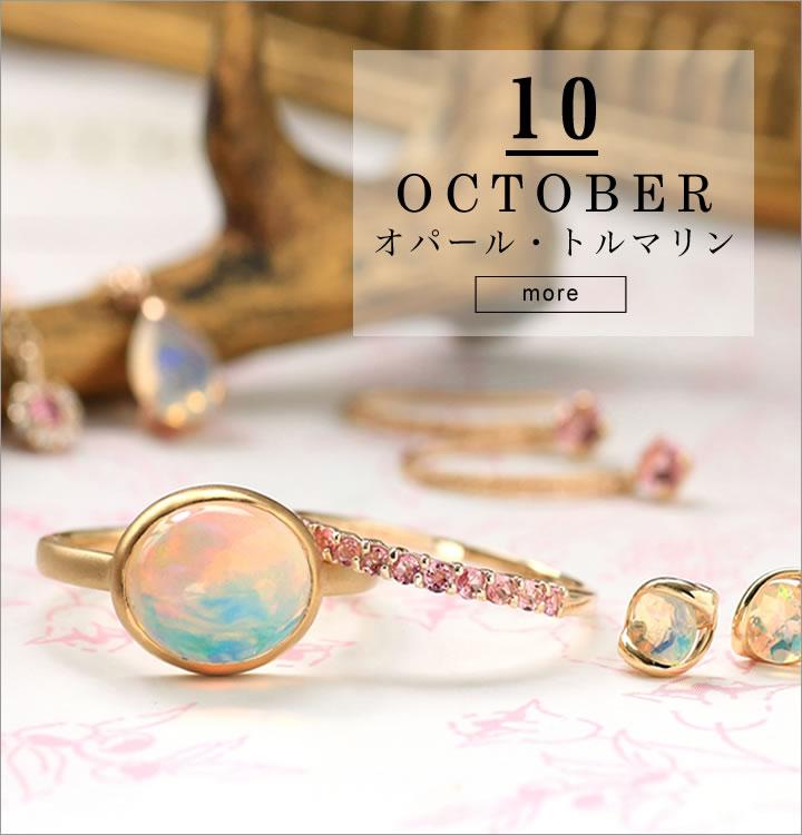 10月の誕生石オパール・トルマリン