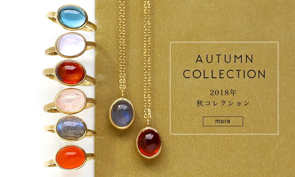 フロリアム秋のコレクション
