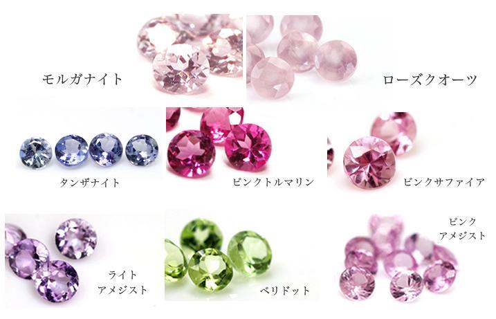 サクラブーケエタニティに使用している宝石の画像