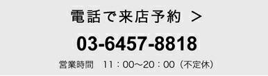 ビズー新宿店に電話する