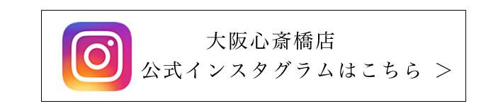 ビズー大阪心斎橋店の公式インスタグラムはこちら