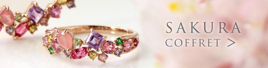 マルチカラ—の桜コフレリング(指輪)